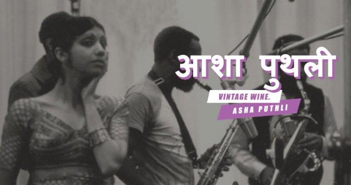 Asha-Puthli-Facebook